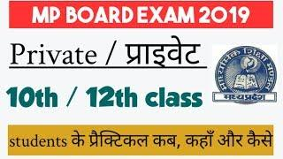 MP BOARD 2019 PRIVATE STUDENT PRACTICAL IMPORTANT NEWS | MP BOARD 10TH PRIVATE /12TH PRIVATE
