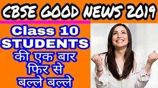 GOOD NEWS FOR 2019 CBSE BOARD STUDENTS 10th! STUDENTS की बल्ले बल्ले
