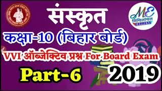 Sanskrit important objective question for class 10th | Bihar Board | Mithilanchal Express | Video-6