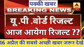 UP Board Result 2019 | Official News / आज जारी होगा UP बोर्ड रिजल्ट !! / up board latest News today