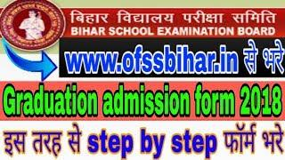 How To Fill Bihar Board Graduation Admission Online Form 2018 | 11th Admission form | Step By Step