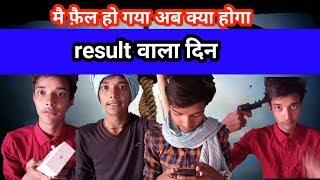 Result wala din # I am fail # results funny video # up board vs cbse result