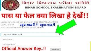 Bihar Board 2019 Official Answer key जारी देखें पास या फेल है! बिहार बोर्ड 2019 ताजा खबर-BSEB 10th