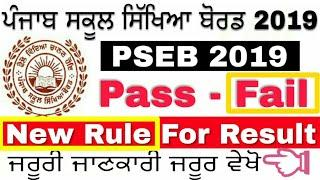 Punjab School Education board 2019 Result New Rules || Pseb 2019 latest news 10th and 12th class