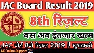 Jac 8th board result 2019 || Jac 8th result 2019 || Jac 8th class result kab aayega