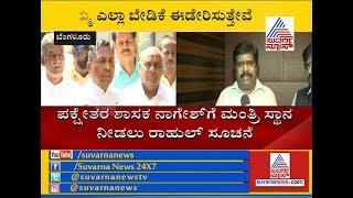 Congress Ready To Appoint Independent MLA Nagesh For Corporation Board Head