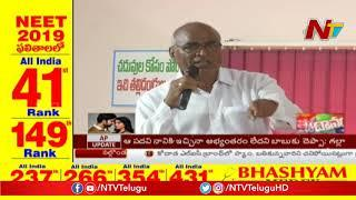 Telangana All Party Meeting Held Over Inter Board Issue || Inter Reverification Results Issue || NTV