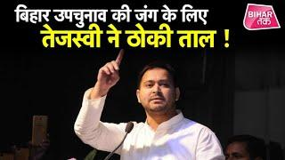 Breaking News Today Satish Chandra Dubey, Tejashwi Yadav  Bihar Board