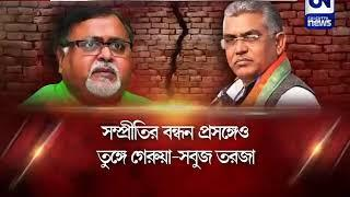 TMC BJP TWO-WAY ON BOARD FORMATION | WEST BENGAL