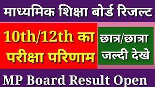 एमपी बोर्ड 10th/12th का परीक्षा परिणाम, MP Board Result open?, Just4u Live News