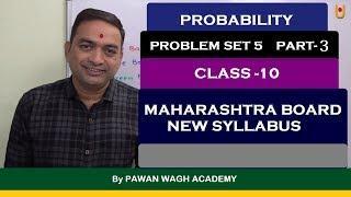 Probability Problem Set 5 Part 3 Class 10 Maharashtra Board New Syllabus