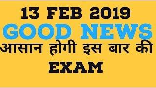 GOOD NEWS FOR 2019 CBSE BOARD STUDENT 10th STUDENT की बल्ले बल्ले | Good News Class 10 & 12 Student