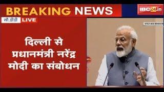 PM Modi LIVE: Delhi Vigyan Bhavan में पीएम मोदी Housing Board के लोगों से कर रहे बात