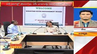 Hyderabad: Godavari River Management Board Meeting in Jalasoudha over TS & AP Issues