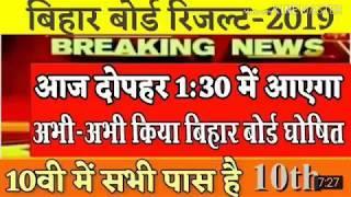 Bihar board matric result 2019 latest news , bihar 10th result news.