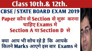 How to write in Board exam to get good marks  Class 10 & 12 Board Exam 2019  Cbse board Exam 2019