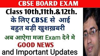 CBSE 10th & 12 Board Exam | CBSE New Updates for Class 10th & 12th | Good News For Class 10 & 12th