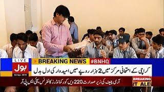 Blatant Cheating in Matric Board Sindh Examination | BOL News